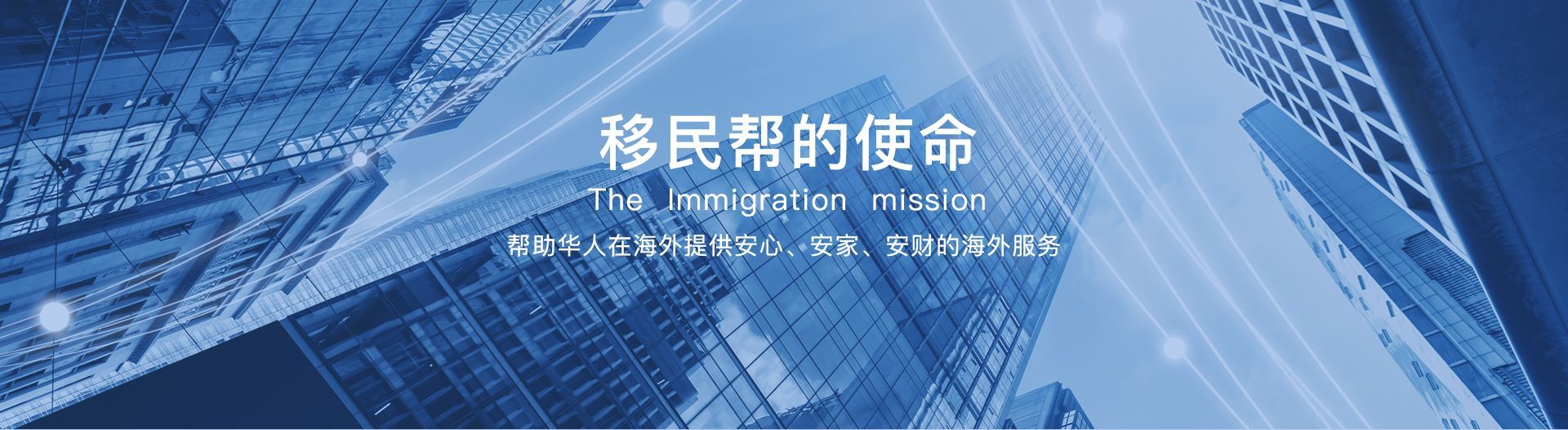 移民帮的使命