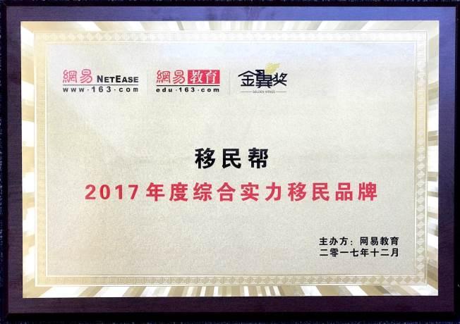 2017年度综合实力移民品牌