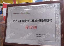 移民帮荣获新浪 2017年美国投资移民卓越服务机构奖