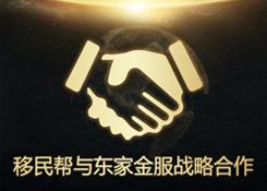 与京东金融旗下平台东家金服签署战略合作协议。